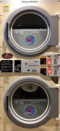 乾燥機(中型)