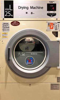 乾燥機(大型)