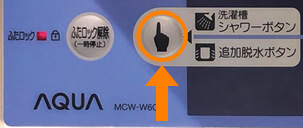 ドラム洗浄ボタン