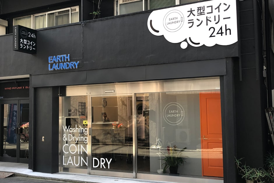 EARTH LAUNDRY 入船店