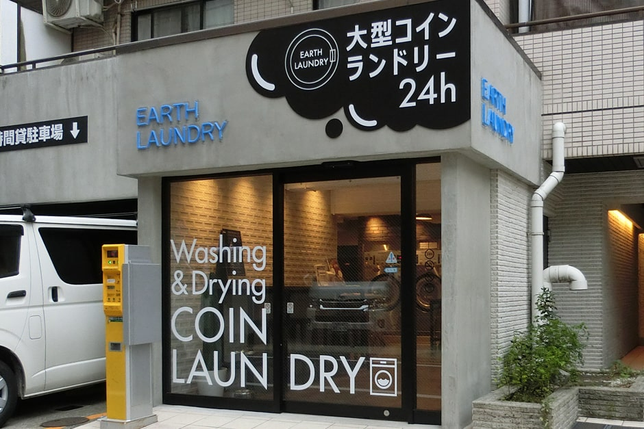 EARTH LAUNDRY 湊店
