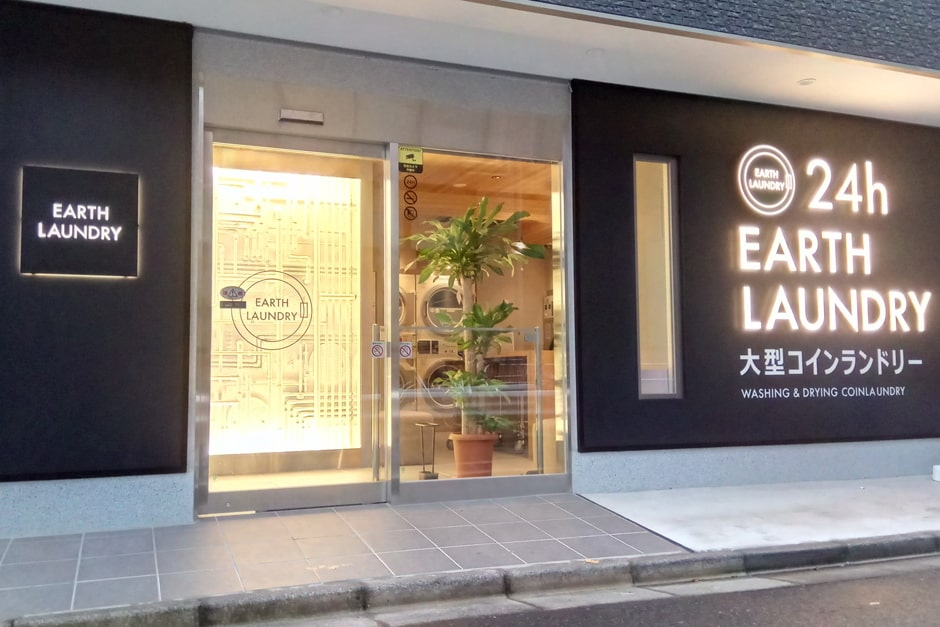 EARTH LAUNDRY 両国店