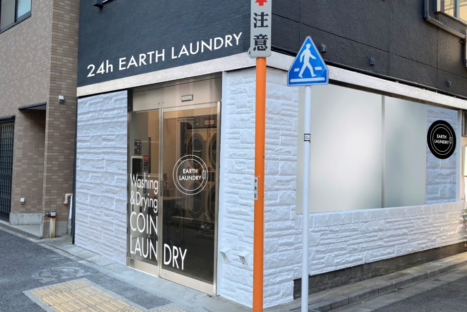 EARTH LAUNDRY 築地店