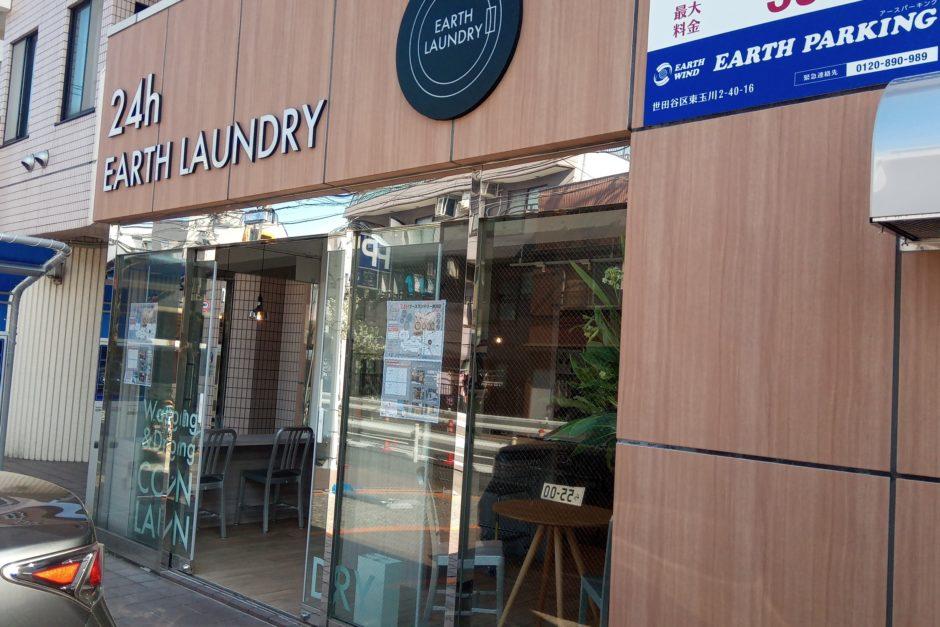 EARTH LAUNDRY 奥沢店