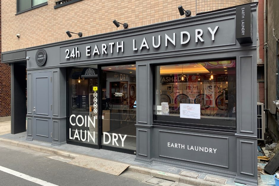 EARTH LAUNDRY 赤羽店