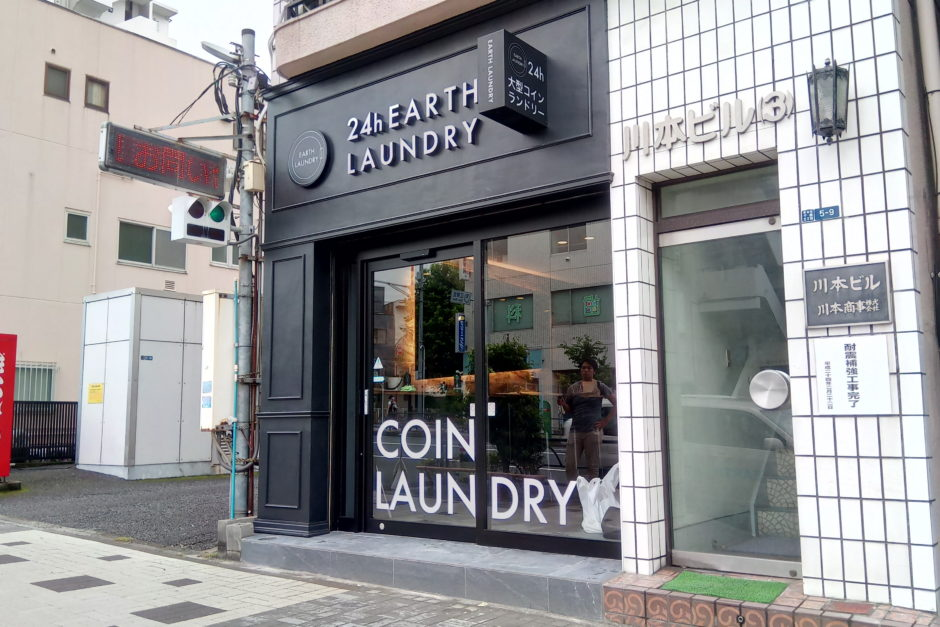 EARTH LAUNDRY 森下店