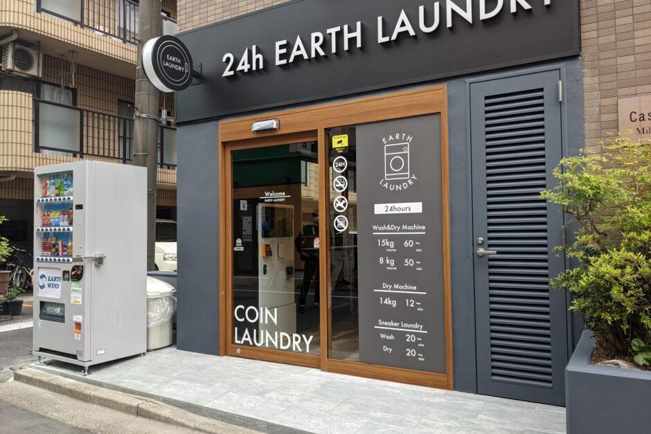 EARTH LAUNDRY 木場店