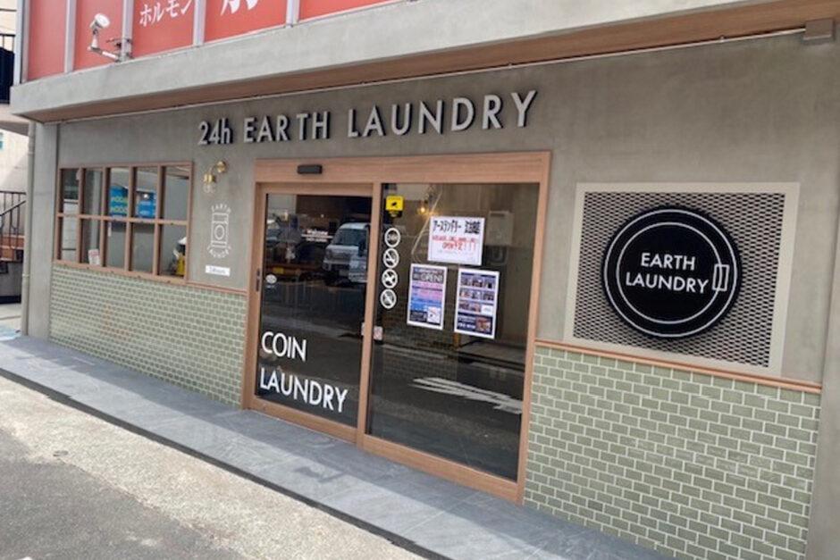 EARTH LAUNDRY 江古田店