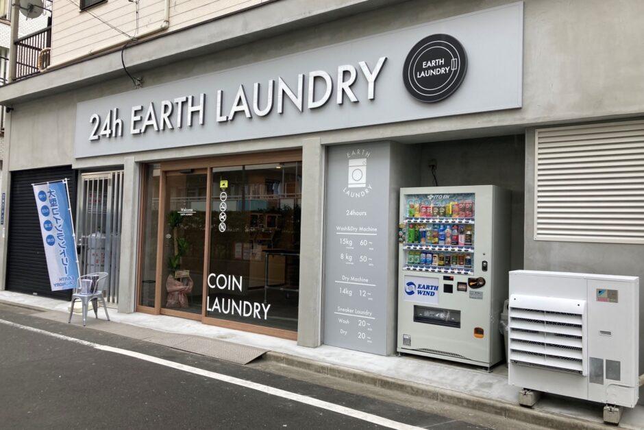 EARTH LAUNDRY 大島店